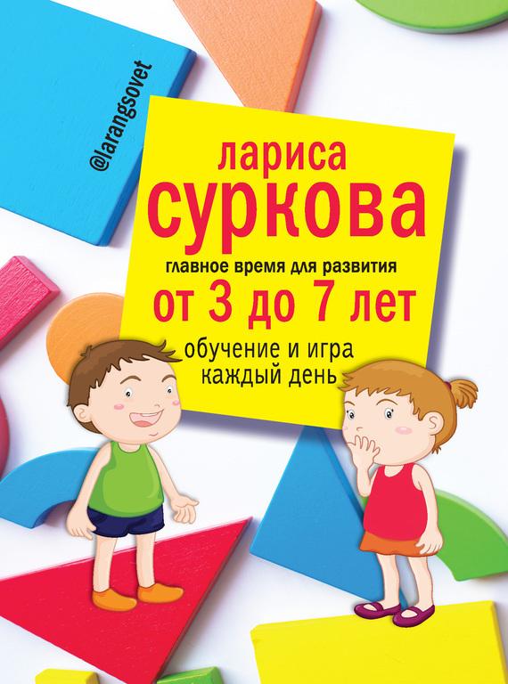 скачать бесплатно книгу Главное время для развития: от 3 до 7 лет. Обучение и игра каждый день