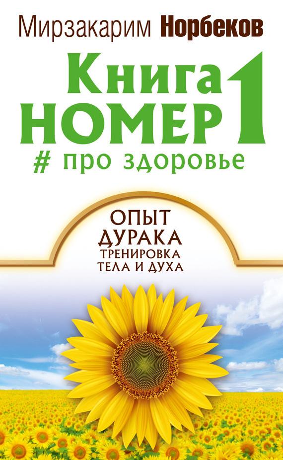 Мирзакарим Норбеков «Книга номер 1 # про здоровье»