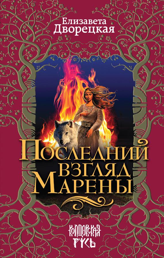 скачать бесплатно книгу Последний взгляд Марены