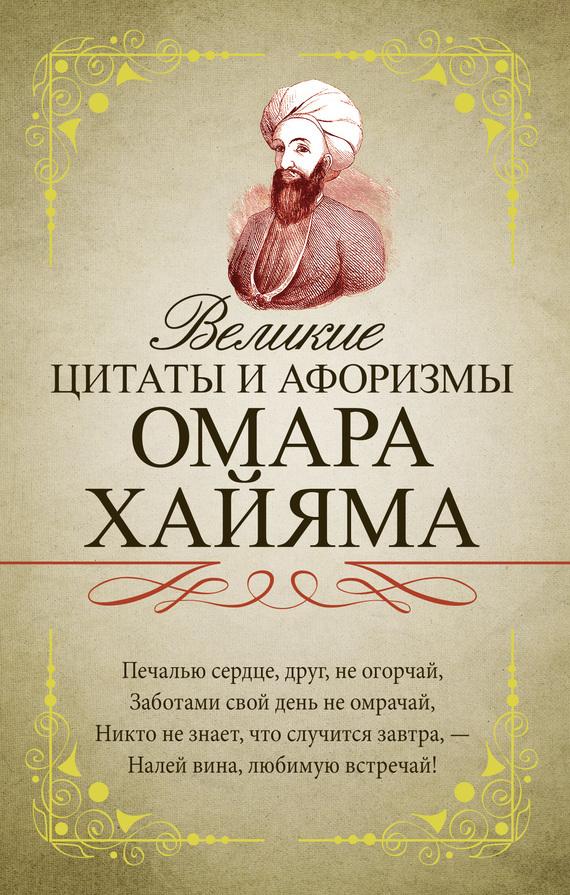 скачать бесплатно книгу Великие цитаты и афоризмы Омара Хайяма