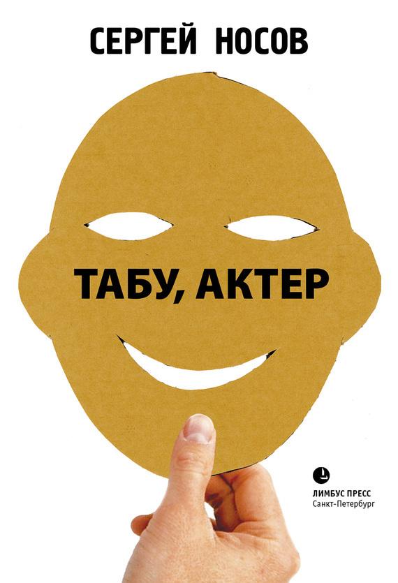 скачать бесплатно книгу Табу, актер!