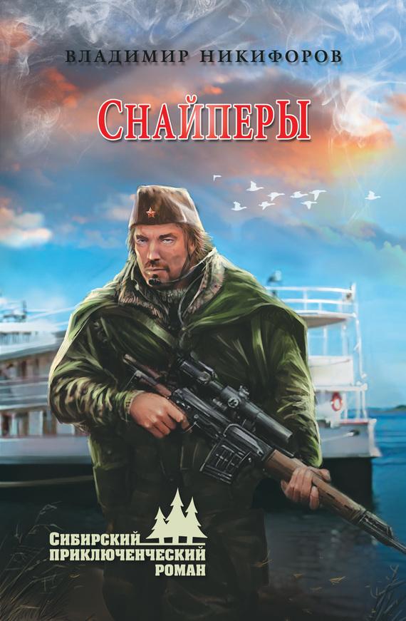 Снайперы (сборник)
