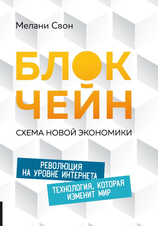 скачать бесплатно книгу Блокчейн. Схема новой экономики