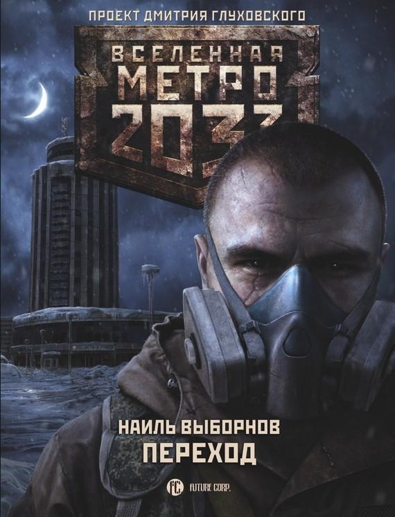 скачать бесплатно книгу Метро 2033. Переход