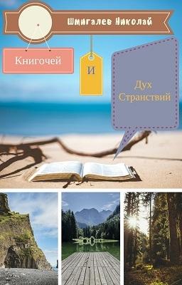 Книгочей и Дух Странствий