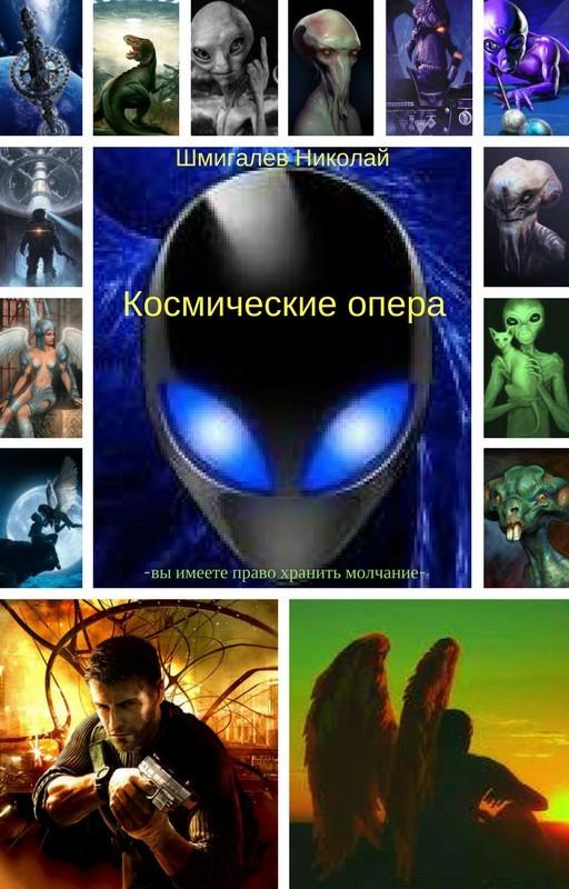 Космические опера
