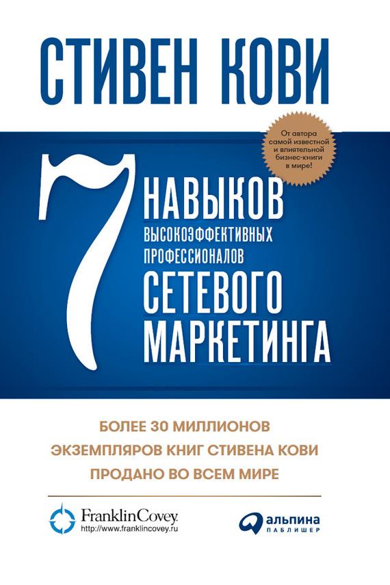 скачать бесплатно книгу 7 навыков высокоэффективных профессионалов сетевого маркетинга