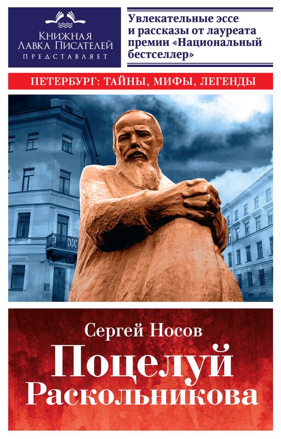 скачать бесплатно книгу Поцелуй Раскольникова