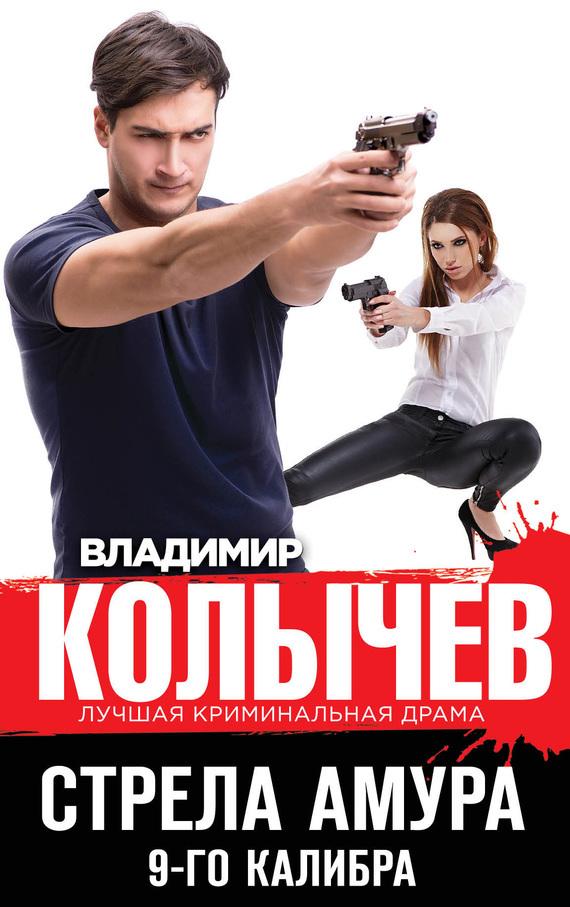 скачать бесплатно книгу Стрела Амура 9-го калибра