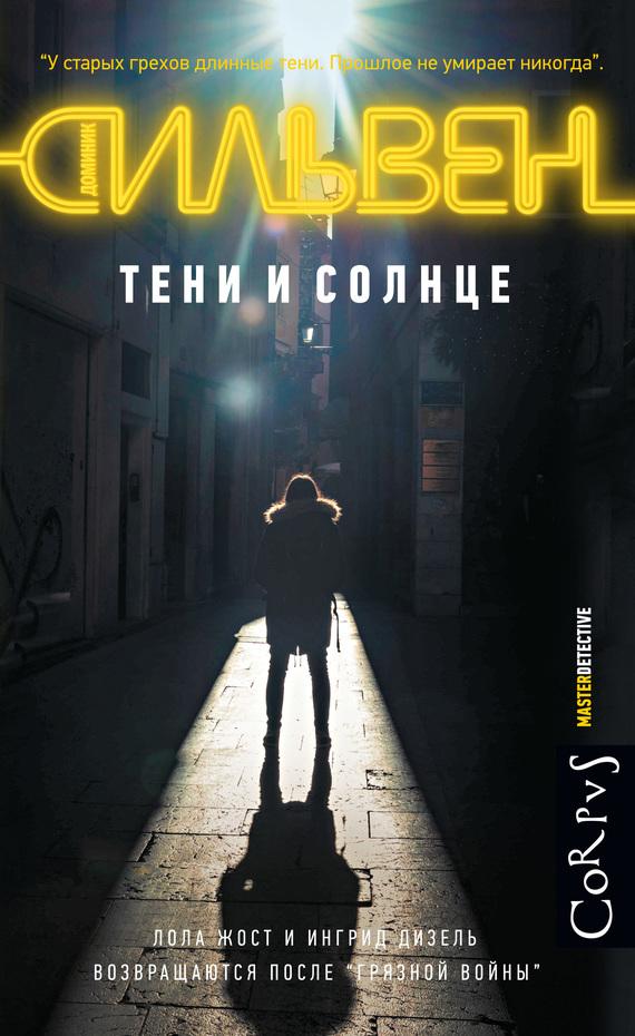 скачать бесплатно книгу Тени и солнце
