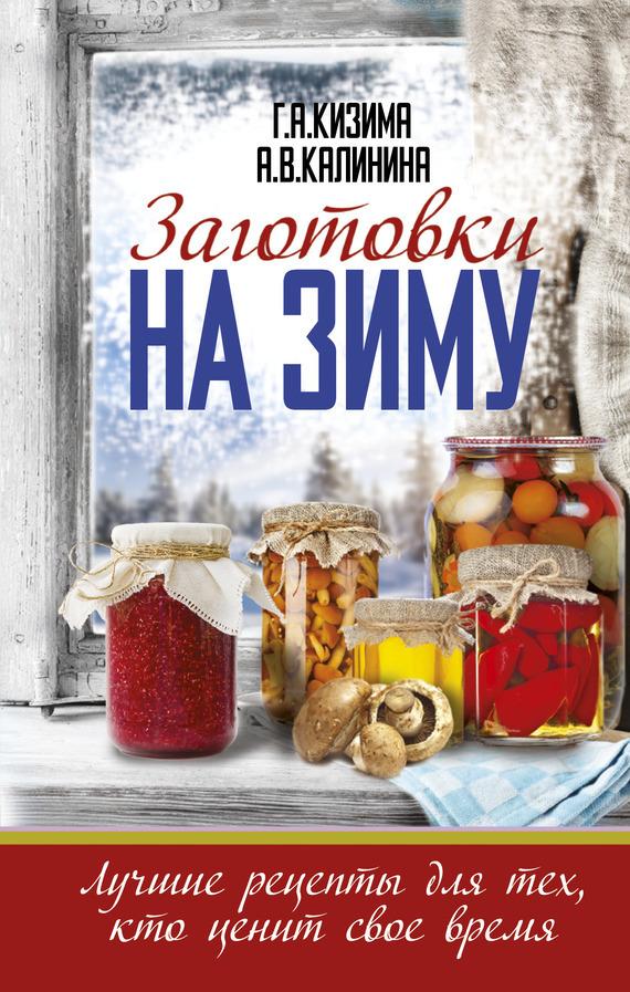 скачать бесплатно книгу Заготовки на зиму. Лучшие рецепты для тех, кто ценит свое время