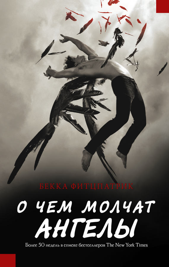 скачать бесплатно книгу О чем молчат ангелы