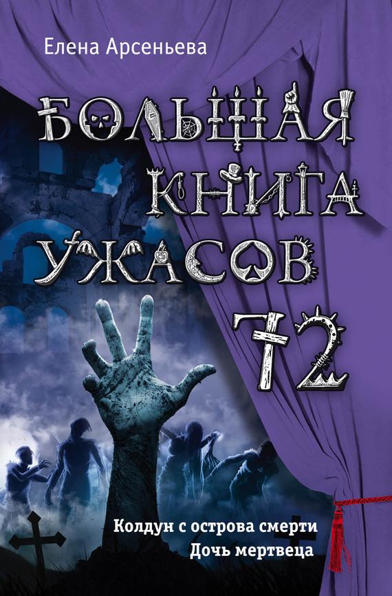 скачать бесплатно книгу Большая книга ужасов – 72 (сборник)