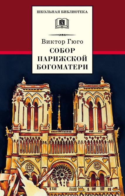 скачать бесплатно книгу Собор Парижской Богоматери