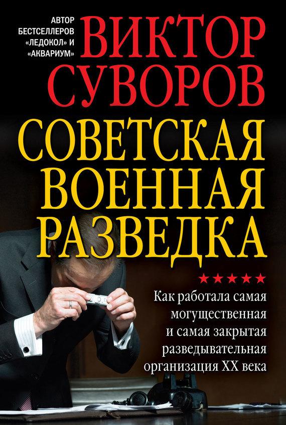 скачать бесплатно книгу Советская военная разведка. Как работала самая могущественная и самая закрытая разведывательная организация XX века
