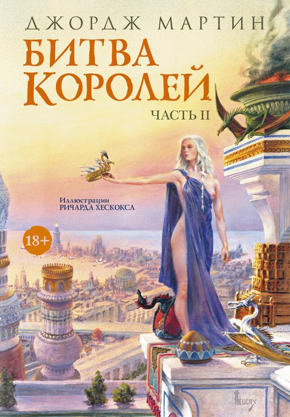 скачать бесплатно книгу Битва королей. Книга II