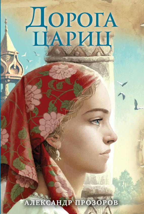скачать бесплатно книгу Дорога цариц