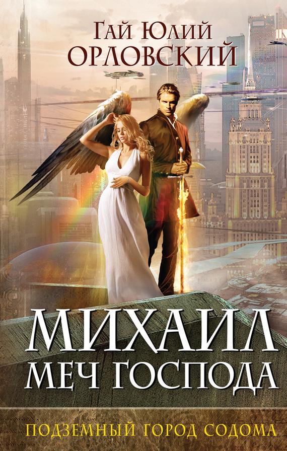 скачать бесплатно книгу Подземный город Содома