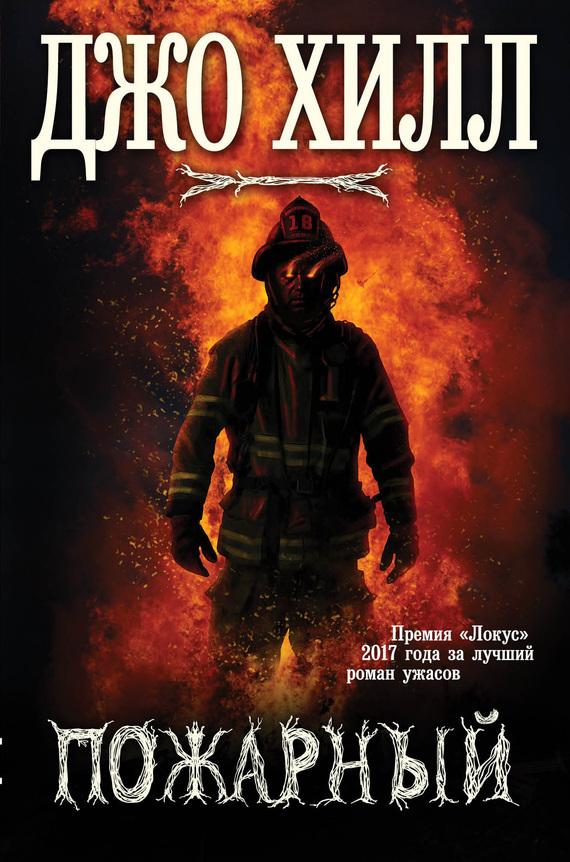 скачать бесплатно книгу Пожарный