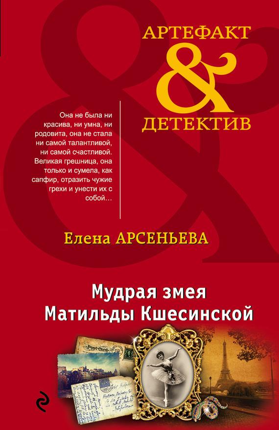 скачать бесплатно книгу Мудрая змея Матильды Кшесинской