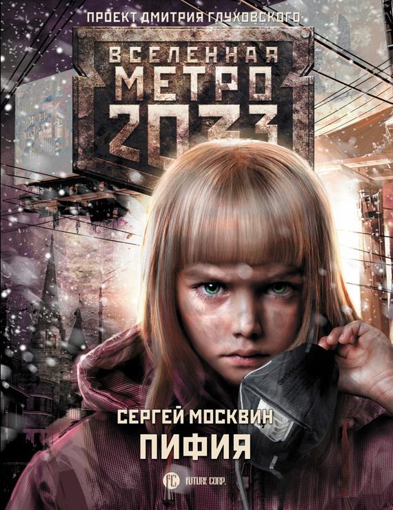 скачать бесплатно книгу Метро 2033: Пифия
