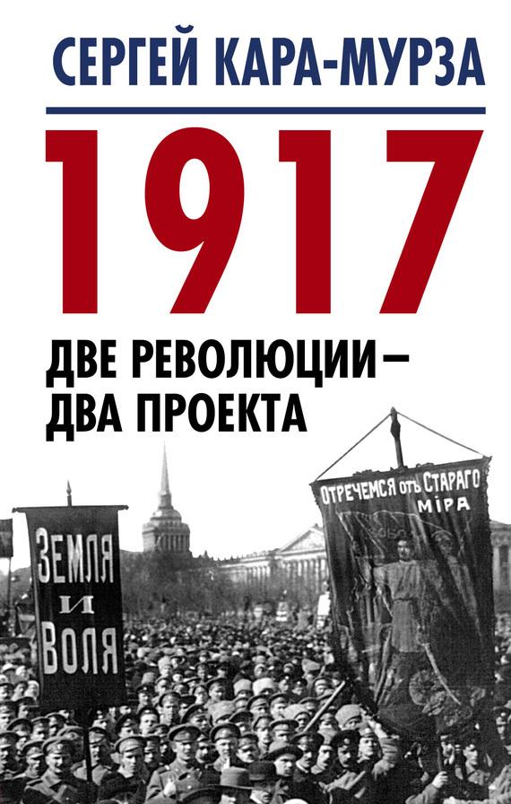 скачать бесплатно книгу 1917. Две революции – два проекта
