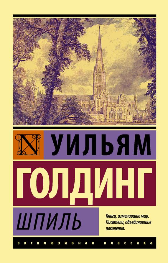 скачать бесплатно книгу Шпиль