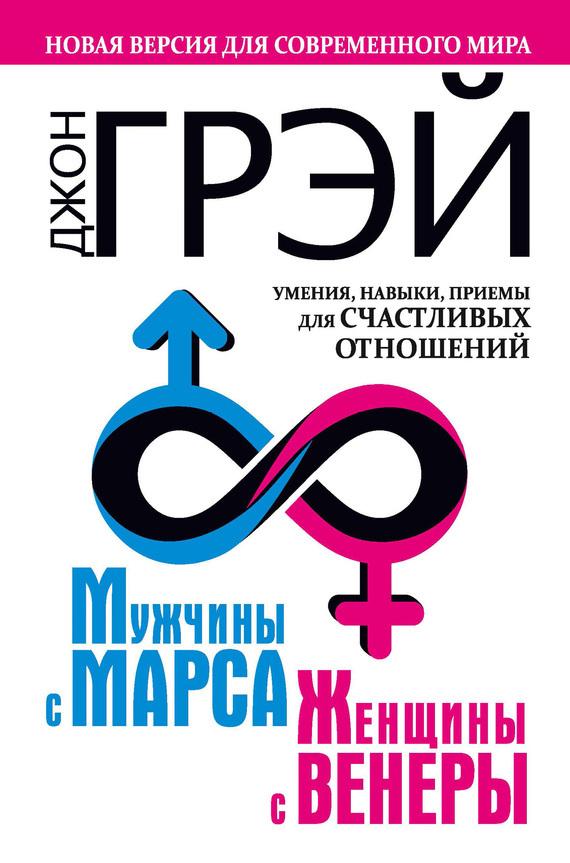 скачать бесплатно книгу Мужчины с Марса, женщины с Венеры. Новая версия для современного мира. Умения, навыки, приемы для счастливых отношений
