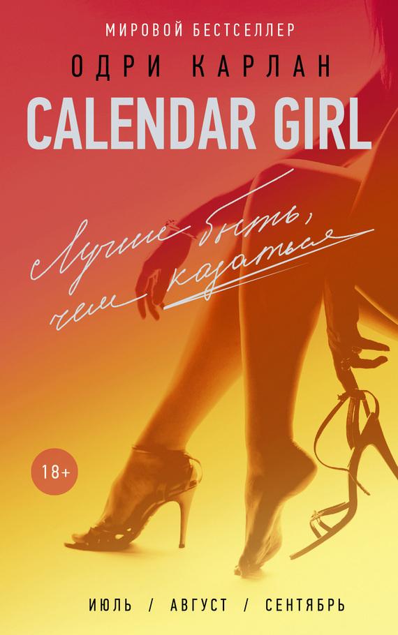 скачать бесплатно книгу Calendar Girl. Лучше быть, чем казаться