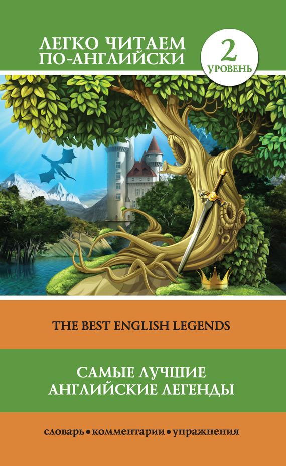 скачать бесплатно книгу Самые лучшие английские легенды / The Best English Legends