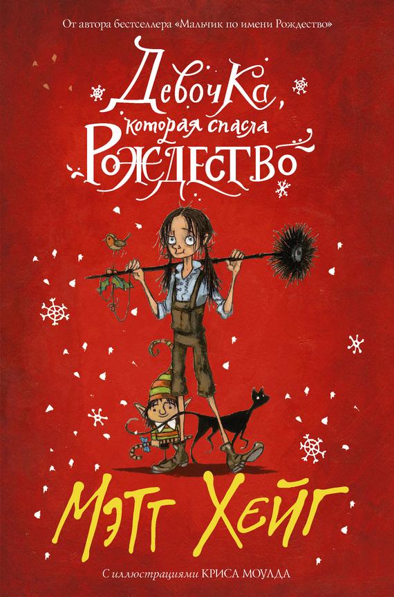 скачать бесплатно книгу Девочка, которая спасла Рождество