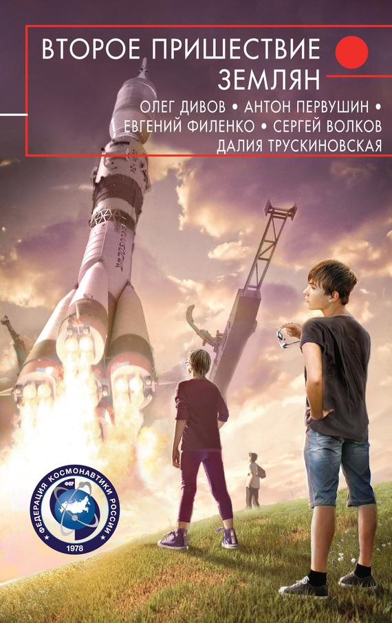 скачать бесплатно книгу Второе пришествие землян (сборник)