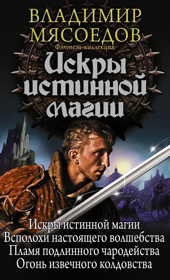 скачать бесплатно книгу Искры истинной магии (сборник)