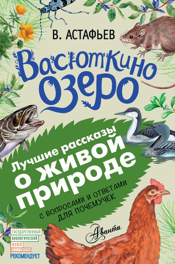 скачать бесплатно книгу Васюткино озеро. Рассказы с вопросами и ответами для почемучек