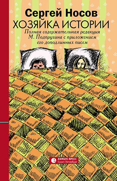 скачать бесплатно книгу Хозяйка истории. В новой редакции М. Подпругина с приложением его доподлинных писем