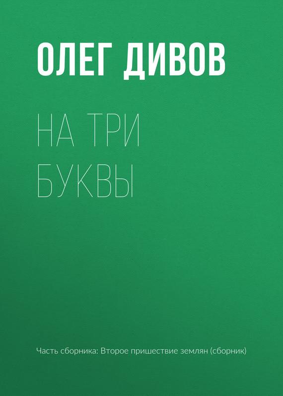скачать бесплатно книгу На три буквы