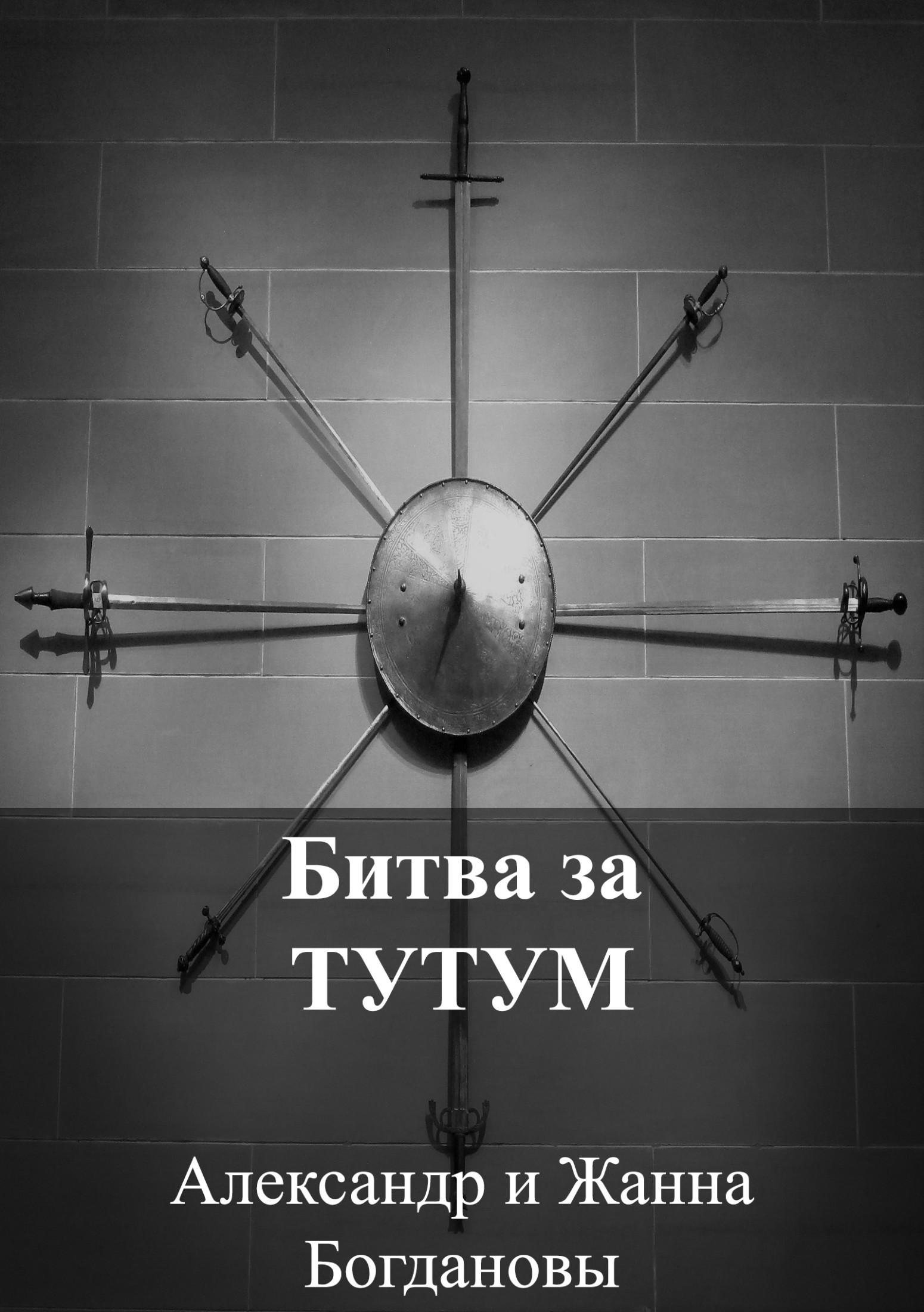 Битва за Тутум