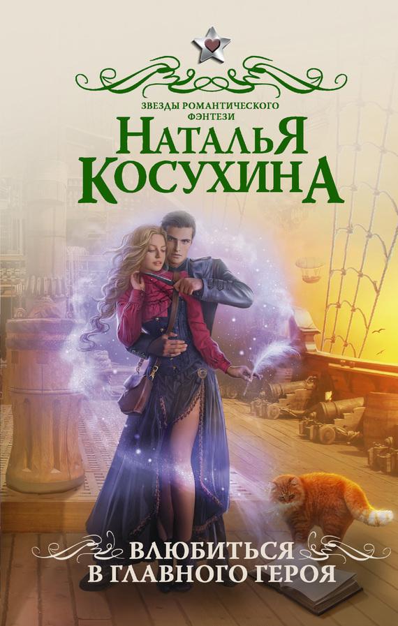 Влюбиться в главного героя (сборник)