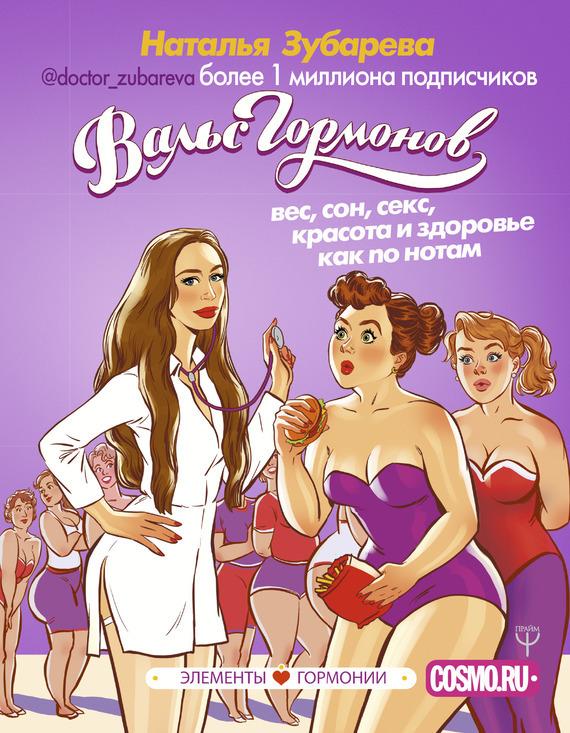 скачать бесплатно книгу Вальс гормонов: вес, сон, секс, красота и здоровье как по нотам