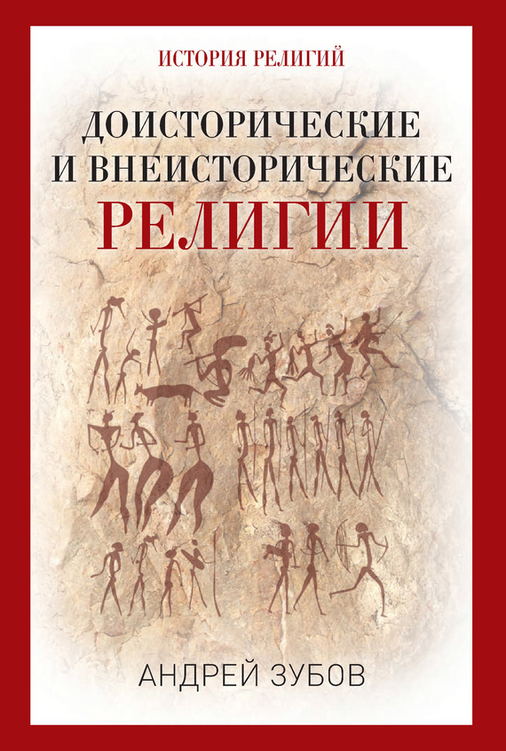 скачать бесплатно книгу Доисторические и внеисторические религии. История религий