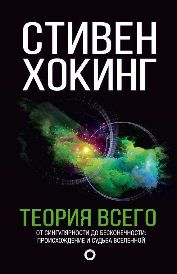 скачать бесплатно книгу Теория всего. От сингулярности до бесконечности: происхождение и судьба Вселенной