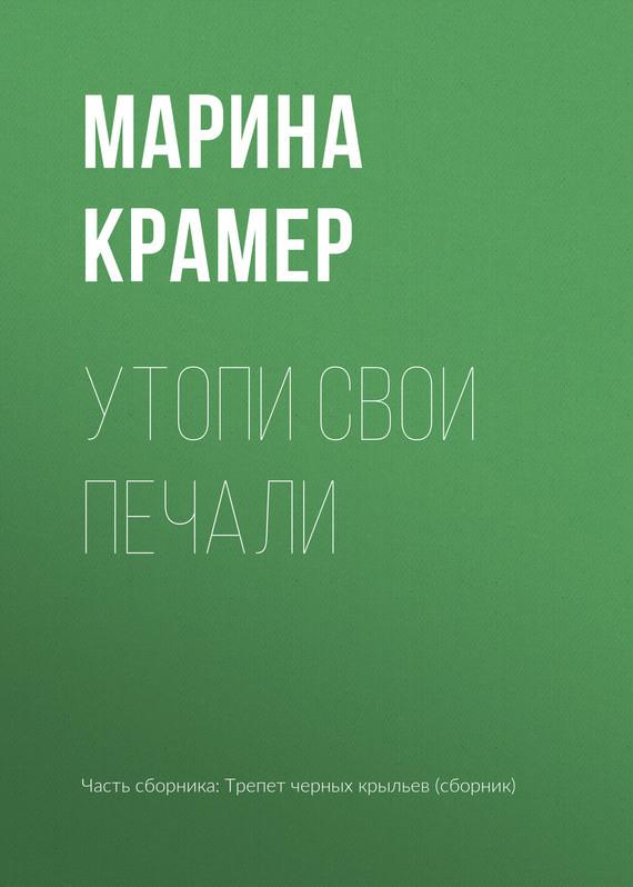 скачать бесплатно книгу Утопи свои печали