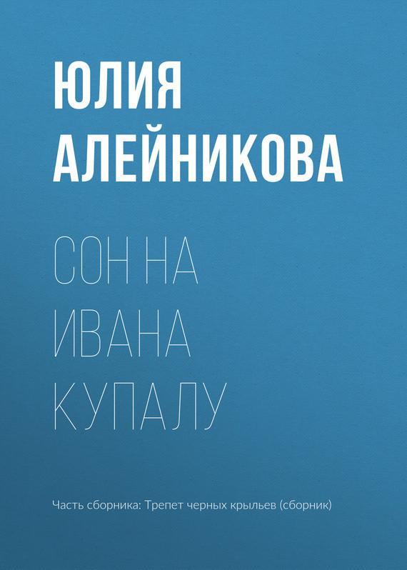 скачать бесплатно книгу Сон на Ивана Купалу