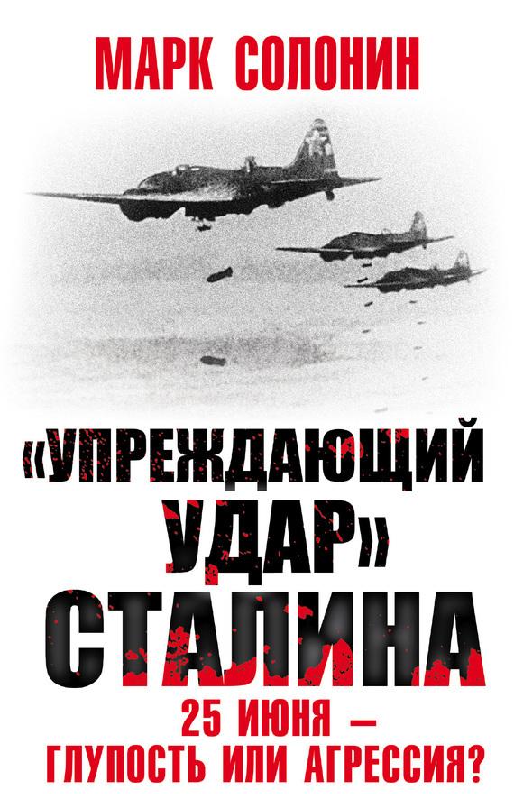 скачать бесплатно книгу «Упреждающий удар» Сталина. 25 июня – глупость или агрессия?
