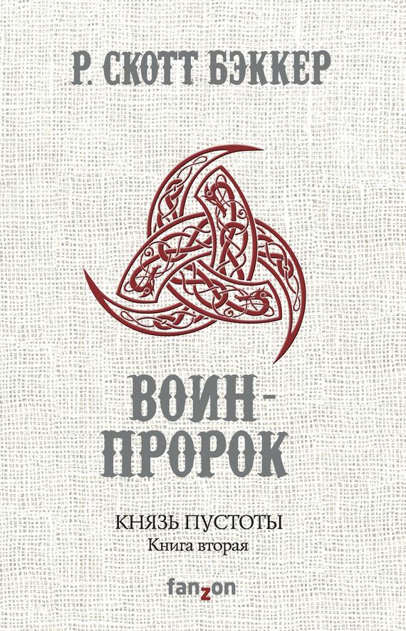 скачать бесплатно книгу Князь Пустоты. Книга вторая. Воин-Пророк