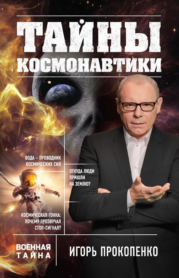 скачать бесплатно книгу Тайны космонавтики
