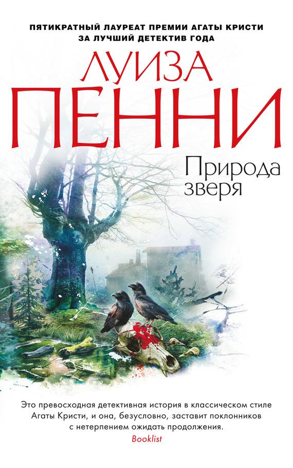 скачать бесплатно книгу Природа зверя