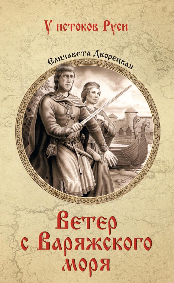 скачать бесплатно книгу Ветер с Варяжского моря