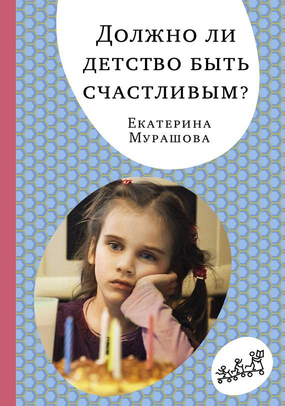 скачать бесплатно книгу Должно ли детство быть счастливым?