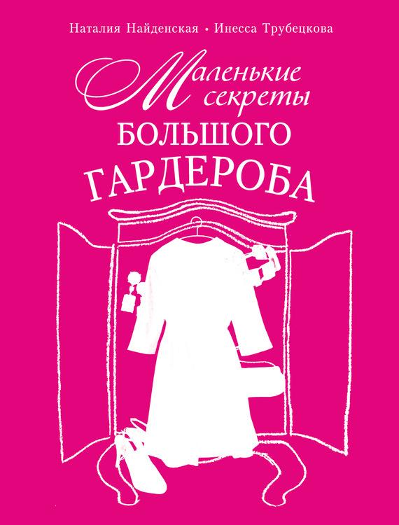 скачать бесплатно книгу Маленькие секреты большого гардероба